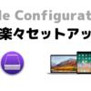 Apple Configurator 2 で遊ぶ