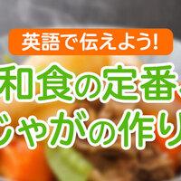 英語で伝えよう!和食の定番、肉じゃがの作り方!
