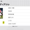 【ウイイレアプリ2019】ベノワ ベディアシレ FP有能金選手紹介!
