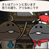 なめこの巣!! アリとクリスマスイベントがスタート!!