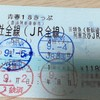 四国一周の旅から帰還しました