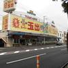 【大阪府堺市】激安スーパー玉出堺東店が閉店していたんだが・・・