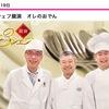 おでん(2) 「オレのおでん」by イタリア料理界のトップシェフ落合努さん,日本料理一筋の中島貞治さん,中国料理の神髄を究める料理人孫成順さん./ 「これっておでん? 」イノッチ「何をもっておでんかっていう話しで,(ボリートをさして)おでんといえばおでんなんだろうなって気もしますね」 定義はともかく,美味しいこと間違いなし. NHK総合「あさイチ」