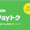 LINE Payの【Payトク】とは?機能と対応店舗:20%還元キャンペーンが話題