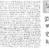 武田完兵の選挙公報(2017年、1989年東京都議会選 台東区選挙区、2015年台東区長選)