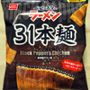 おやつカンパニー ベビースターラーメン31本麺 黒胡椒チキン味
