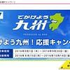 【終了】九州に出掛けてnanacoポイントゲット