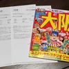 【旅の準備】202007大阪 情報収集と移動費調査