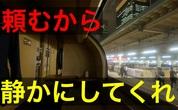 【実録】初の寝台特急・サンライズ瀬戸号で深夜に大声を出す迷惑な酔客を注意