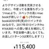 【レターポット】目黒さんは希望の星^^
