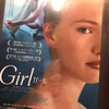 映画「girl」思春期怖い…もしかしてあれって中がドロドロの蛹だったのかな