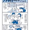 【漫画】フジロック初参加した経験からのメモ