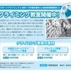 福井国体へ向けて。池田町はクライミングを開催!