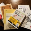 日本政治史に着手する