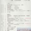 浜松鳥取県人会《因伯会)(10) 平成29年浜松鳥取県人会総会及び懇親会