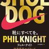 【書評・要約】ナイキの栄光への歴史の全貌!『SHOE DOG』著:フィル・ナイト