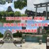広島旅行2泊3日(前編)広島城から原爆ドームまでの完全攻略ガイド!