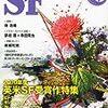 SFマガジン 2011年03月号