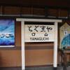 駅を訪ねて12② JR西日本 山口駅②