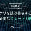 Rustでバイナリを読み書きするのに必要なクレート3選