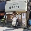 西新宿ランチ処~馬肉料理専門店馬鹿うま