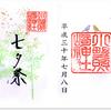 小野照崎神社の御朱印 〜入谷朝顔市と合羽橋七夕祭り を覗いてみた