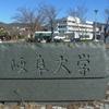岐阜大学の見学に行きました