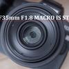 【Canon】RF35mm F1.8 MACRO IS STMが魅力的すぎて買ってしまいました