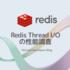 redis threadedI/Oの検証