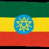【社説比較】エチオピア武力衝突