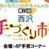 第24回西沢手づくり市場本日開催☆
