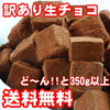 【楽天マラソン】チョコ好きに絶対おススメ!訳あり生チョコ(tot Factory)
