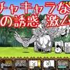【プレイ動画】翠の誘惑 激ムズ 進化の緑マタタビ