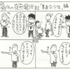 「素直な少年」編