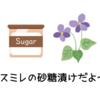 春が旬!「スミレの砂糖漬け」を作るポイント。