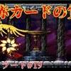 【月下の夜想曲】アルカラード#19 赤5「赤カードの目覚め(仮)」