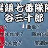 【ゆっくり解説】新選組七番隊隊長 「谷三十郎」【歴史】
