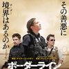 【映画】ボーダーライン