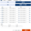 ANA特典航空券チケットルーティング 〜1回分の必要マイルで2度旅に出る方法〜