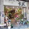 北浦和駅東口の花秋でSNSキャンペーン中〜逆バレンタインなど、ちょっとしたプレゼントにお花を!