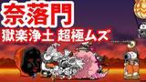 奈落門 - [1]獄楽浄土 超極ムズ【攻略】にゃんこ大戦争