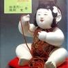 日本人形のあゆみ