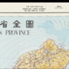 "1956 臺灣省全圖に尖閣諸島なし No Senkaku Islands in ""COMPLETE MAP of TAI-WAN PROVINCE"""