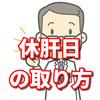 シニアの健康診断~肝機能検査と対策編~
