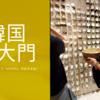 韓国の東大門「NYUNYU」のアクセサリー卸問屋で仕入れがおすすめ!