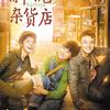 ジャッキーチェンや人気アイドルも出演!東野圭吾「ナミヤ雑貨店の奇蹟」の中国版映画を観に行った