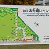 【古生物スポット紹介】お台場レインボー公園