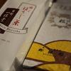 京都のほうじ茶、その上品な香りと香ばしい味:柳桜園茶舗と一保堂茶舗
