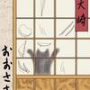 「其のまま地口 にゃまの手線」29.大崎(おおさき)/おおさき