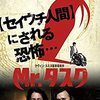「Mr.タスク」(2014年)の巻